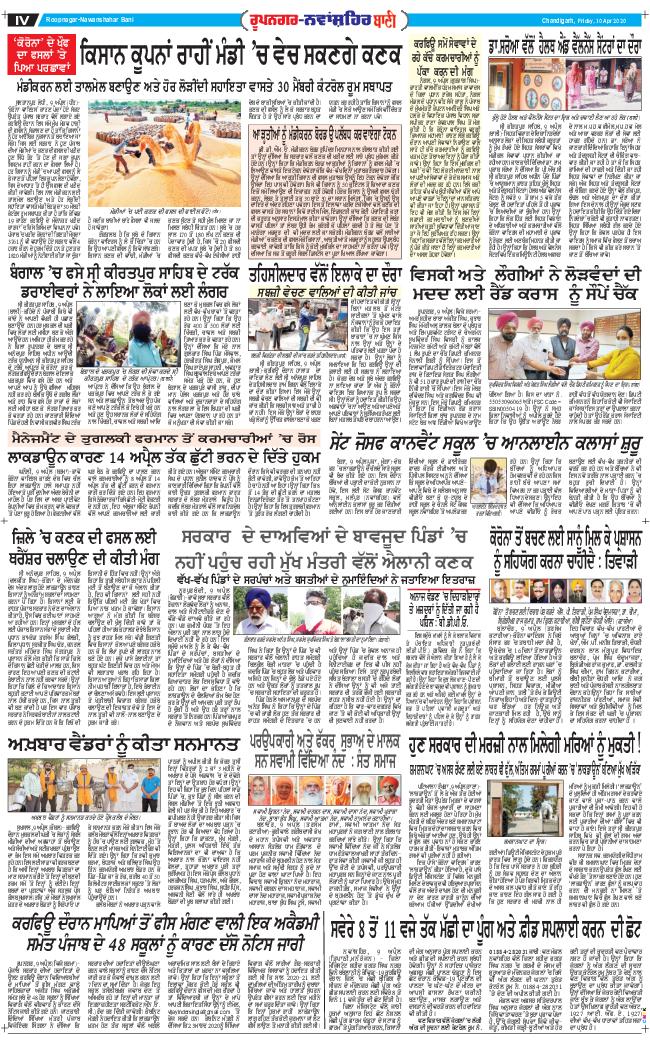 Roopnagar Bani 2020-04-10
