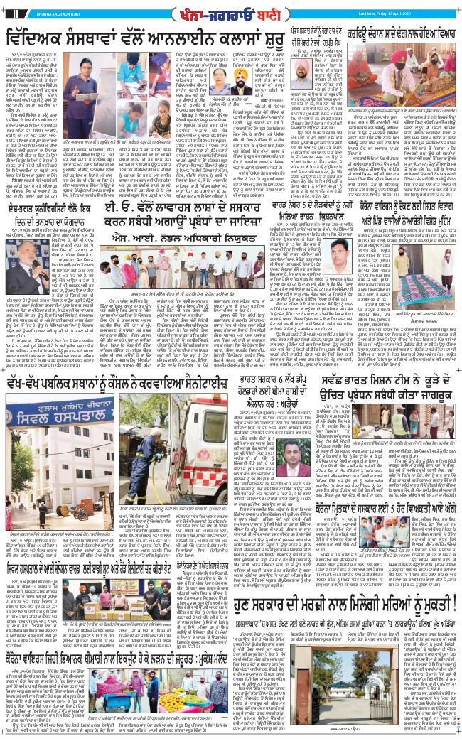 Khanna Bani 2020-04-10