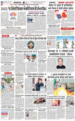 Chandigarh Main 2020-04-10