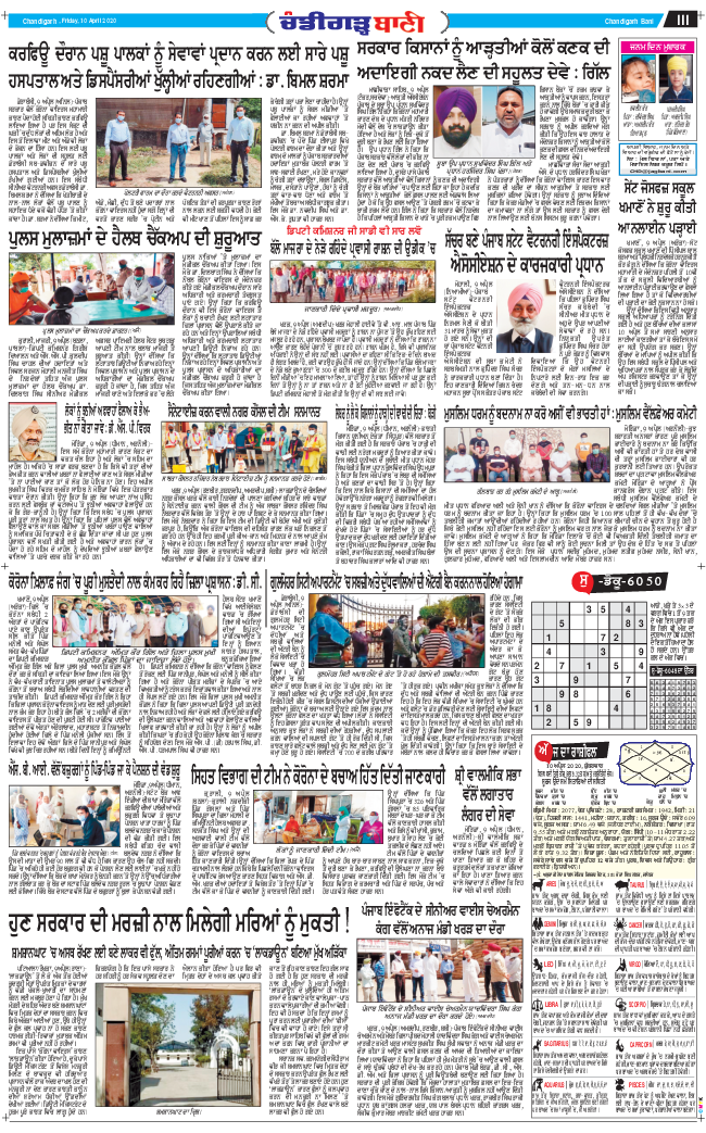 Chandigarh Bani 2020-04-10