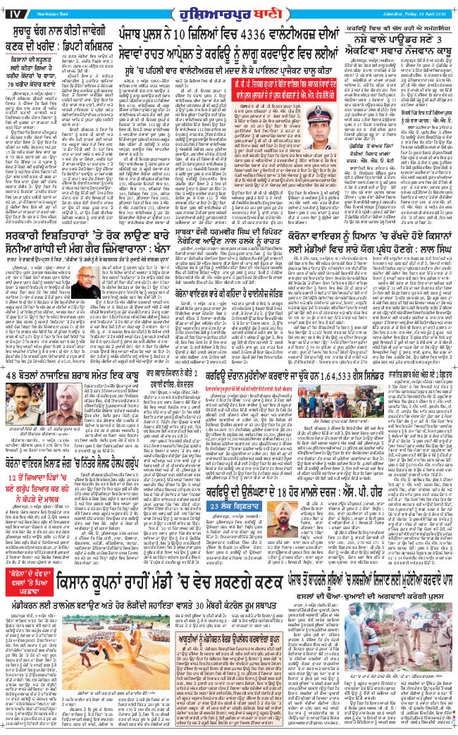 Hoshiarpur Bani 2020-04-10