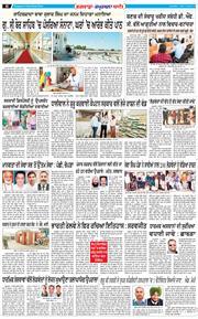 Kapurthala Bani 2020-04-10