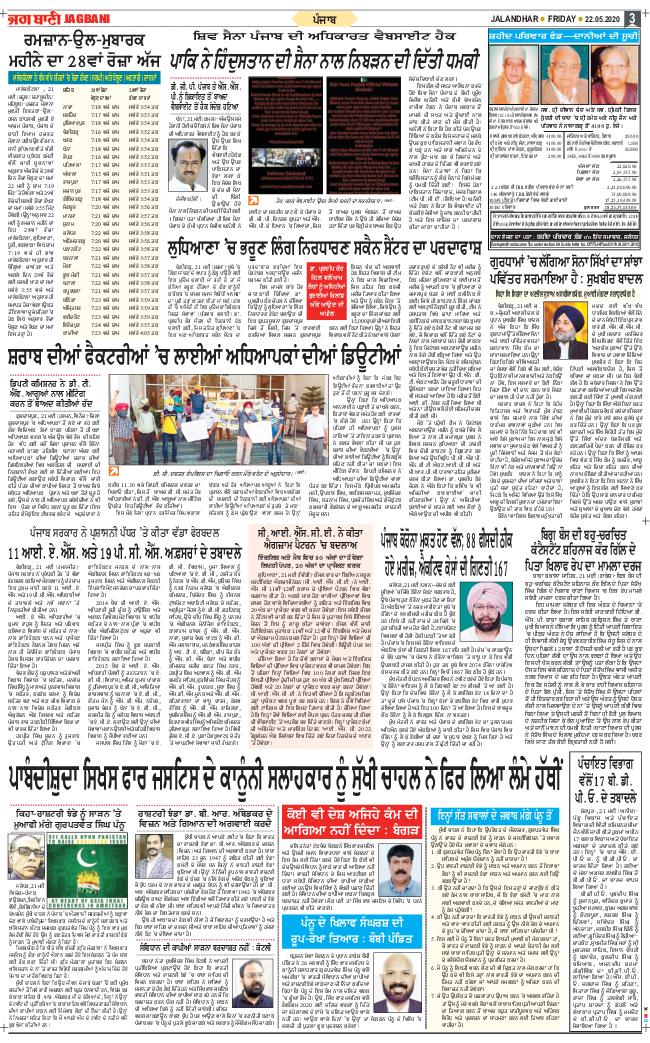 Amritsar Main 2020-05-22