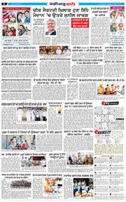 Chandigarh Bani 2020-05-22