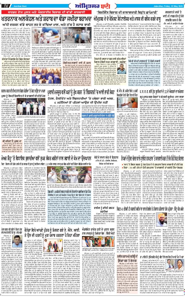 Amritsar Bani 2020-05-22