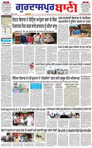 Gurdaspur Bani 2020-05-22