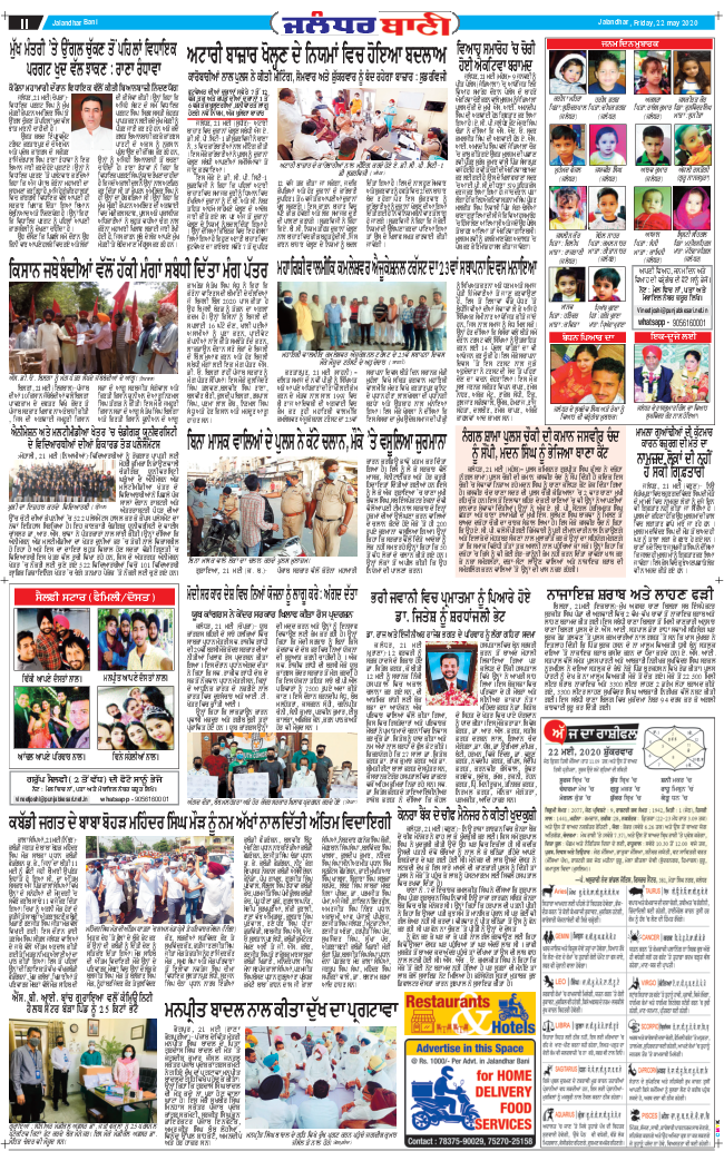Jalandhar Bani 2020-05-22