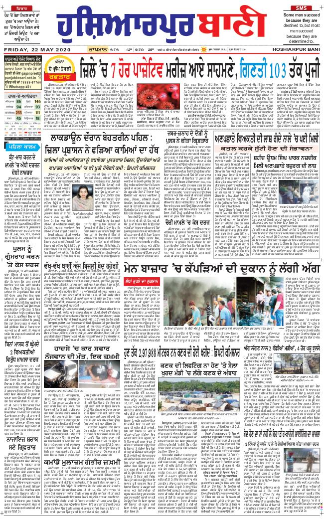 Hoshiarpur Bani 2020-05-22