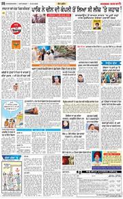 Chandigarh Main 2020-05-23