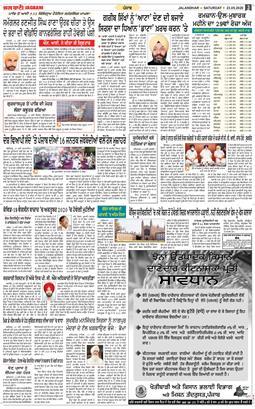 Amritsar Main 2020-05-23