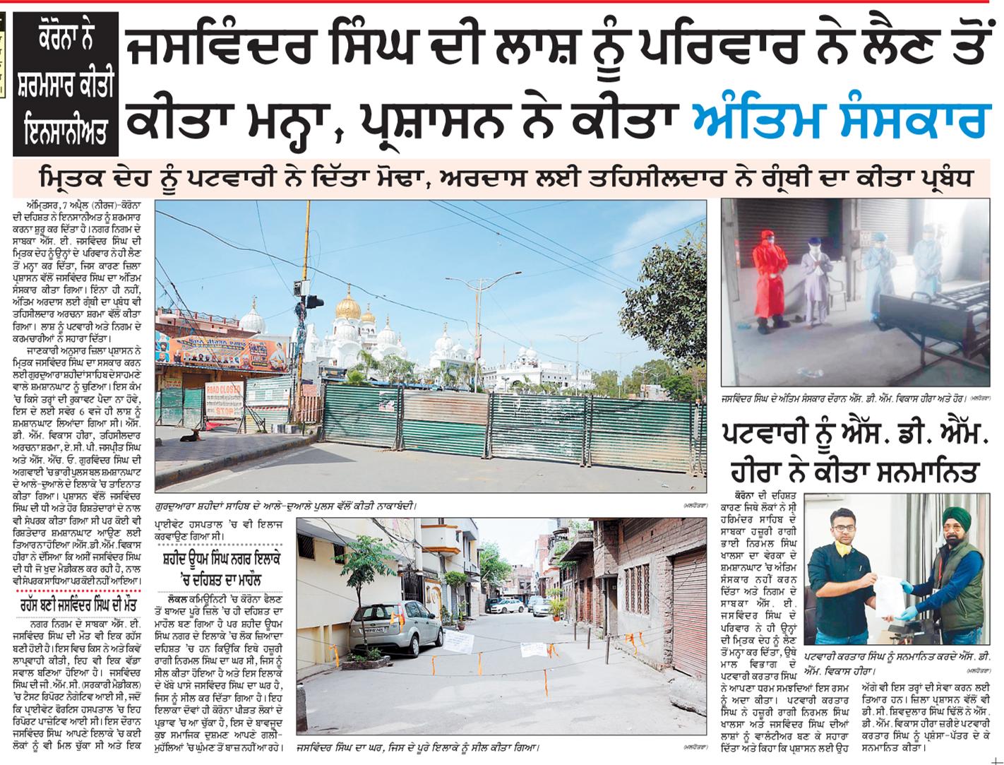 Amritsar Bani 4/8/2020 12:00:00 AM