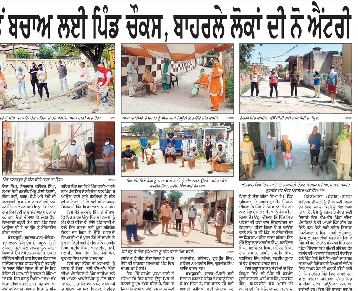 Hoshiarpur Bani 4/8/2020 12:00:00 AM