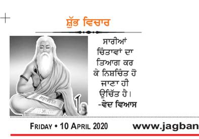 Amritsar Main 4/10/2020 12:00:00 AM