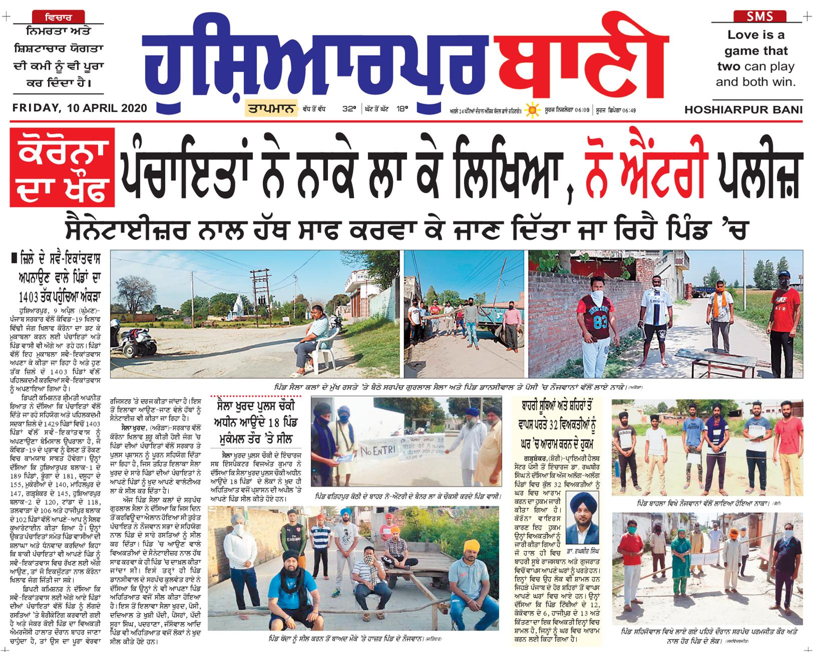 Hoshiarpur Bani 4/10/2020 12:00:00 AM