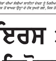 Chandigarh Bani 4/10/2020 12:00:00 AM