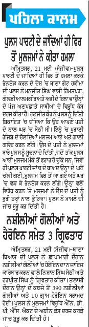 Amritsar Bani 5/22/2020 12:00:00 AM