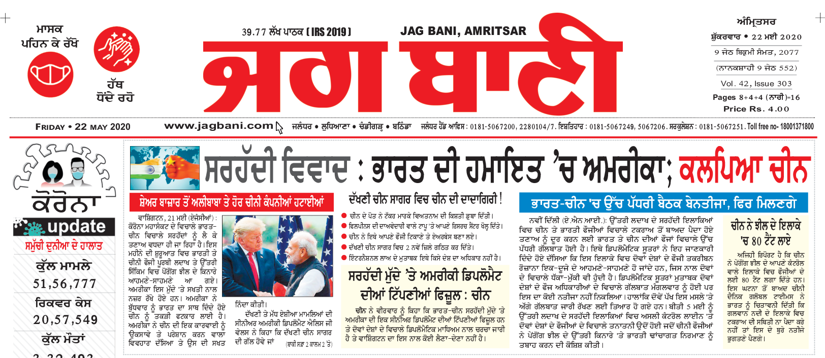 Amritsar Main 5/22/2020 12:00:00 AM