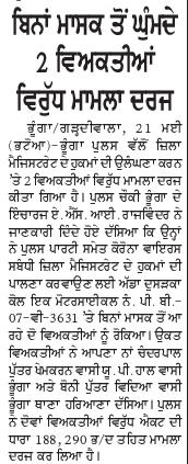 Hoshiarpur Bani 5/22/2020 12:00:00 AM