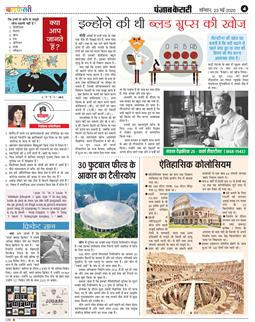 Main Magazine 2020-05-23