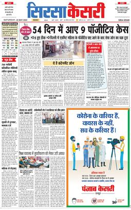 Haryana Sirsa Kesari 2020-05-23