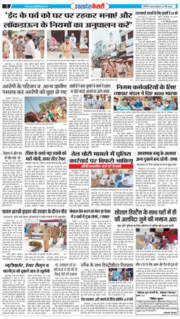 Uttar Pradesh Kesari 2020-05-23