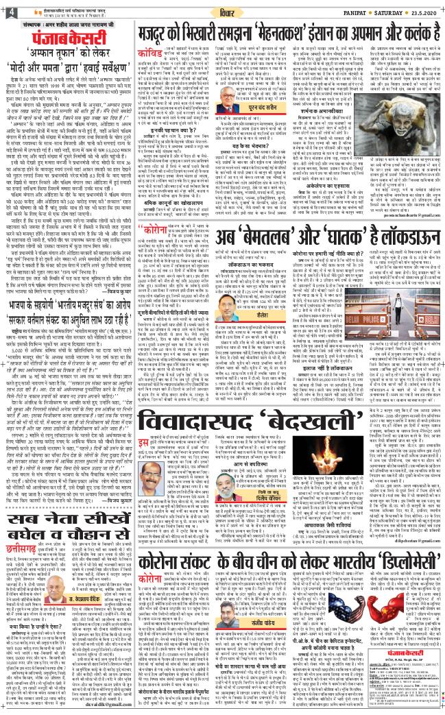 Uttar Pradesh Main 2020-05-23