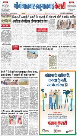 Shri Ganga Nagar 2020-05-23