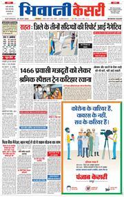 Bhiwani Kesari 2020-05-23