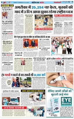 Jammu Main 2020-05-23