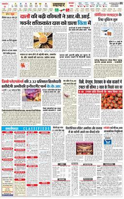 Rajasthan Main 2020-05-23