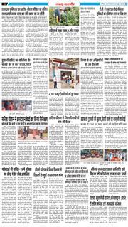 Jammu Kesari 2020-05-23