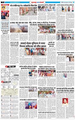 Gurdaspur Kesari 2020-05-23