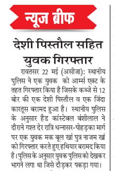 Shri Ganga Nagar 5/23/2020 12:00:00 AM