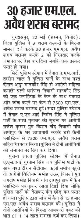 Gurdaspur Kesari 5/23/2020 12:00:00 AM