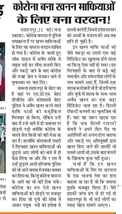 Uttar Pradesh Kesari 5/23/2020 12:00:00 AM