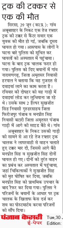 Haryana Sirsa Kesari 6/30/2020 12:00:00 AM