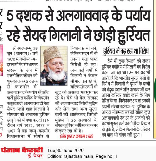 Rajasthan Main 6/30/2020 12:00:00 AM