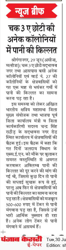 Shri Ganga Nagar 6/30/2020 12:00:00 AM