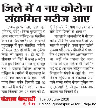 Gurdaspur Kesari 6/30/2020 12:00:00 AM