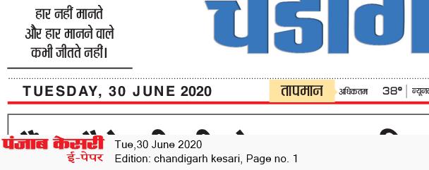 Chandigarh Kesari 6/30/2020 12:00:00 AM