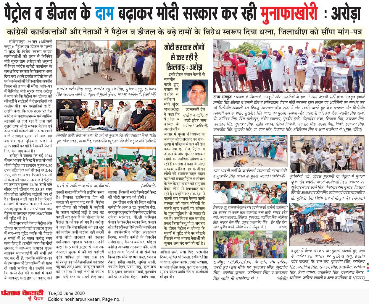 Hoshiarpur Kesari 6/30/2020 12:00:00 AM