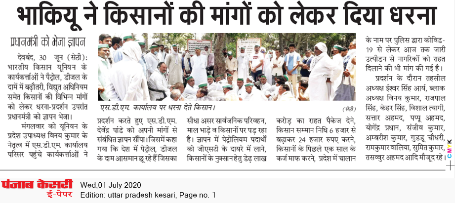 Uttar Pradesh Kesari 7/1/2020 12:00:00 AM