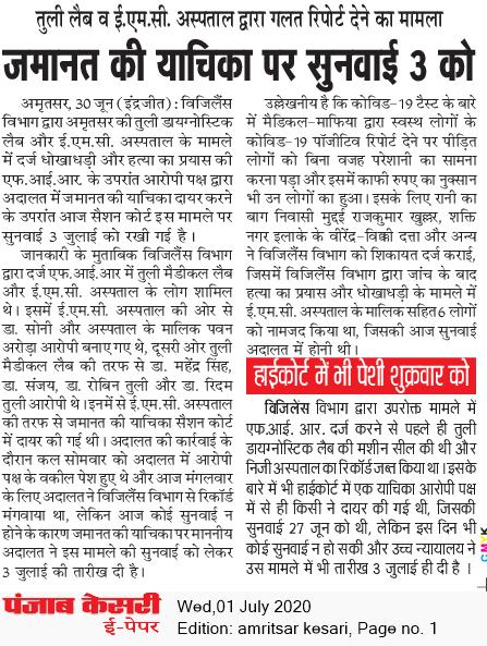 Amritsar Kesari 7/1/2020 12:00:00 AM