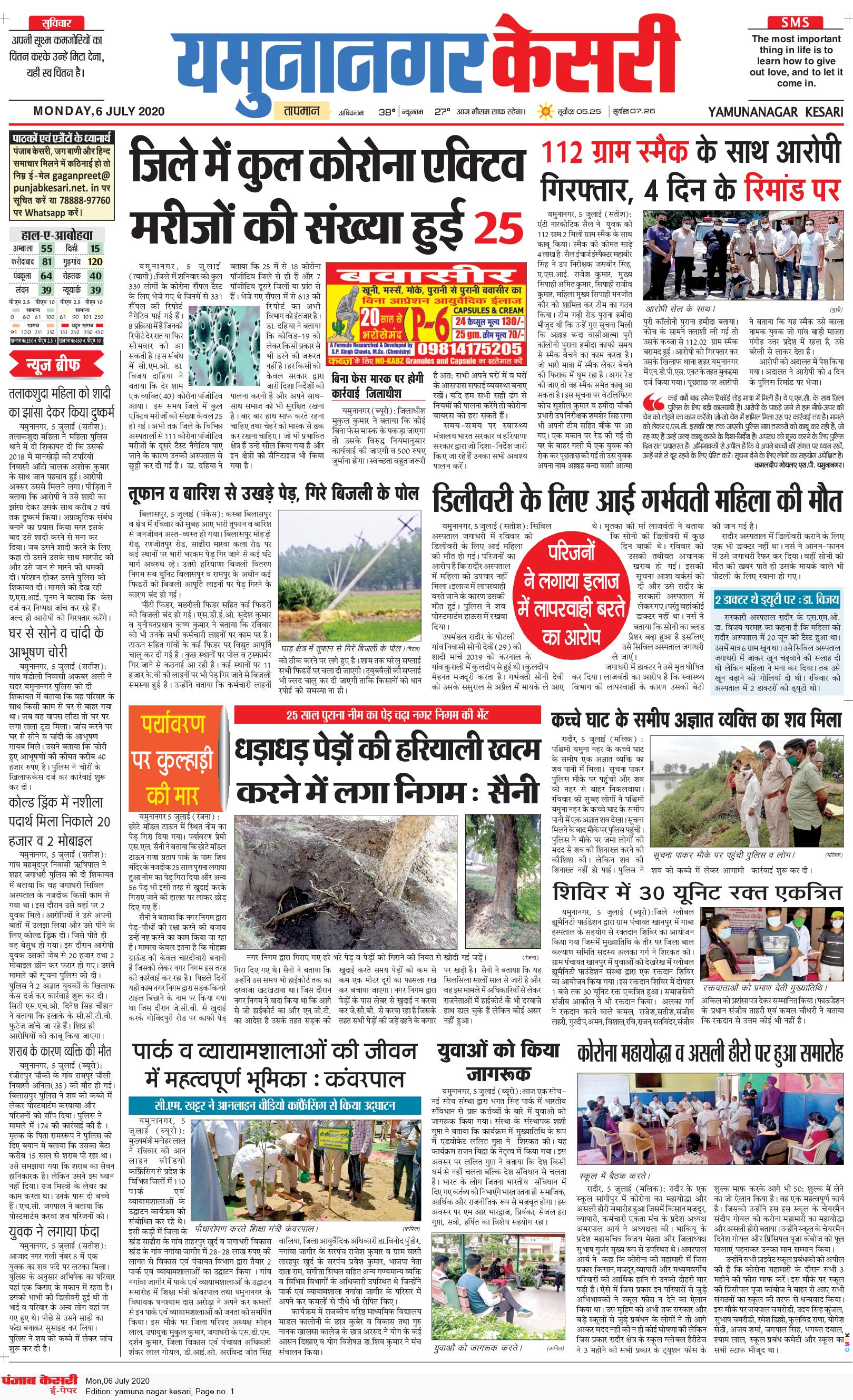 Yamuna Nagar Kesari 7/6/2020 12:00:00 AM