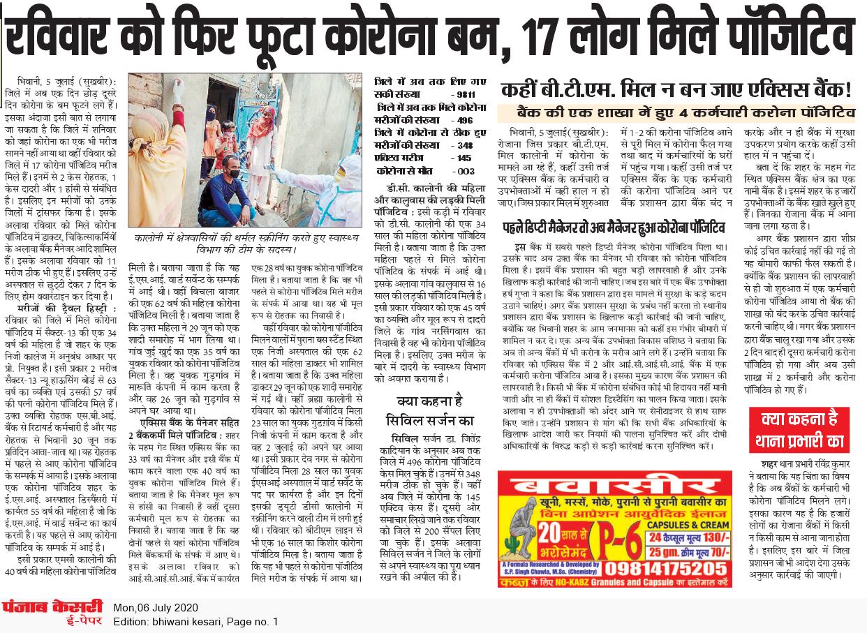 Bhiwani Kesari 7/6/2020 12:00:00 AM
