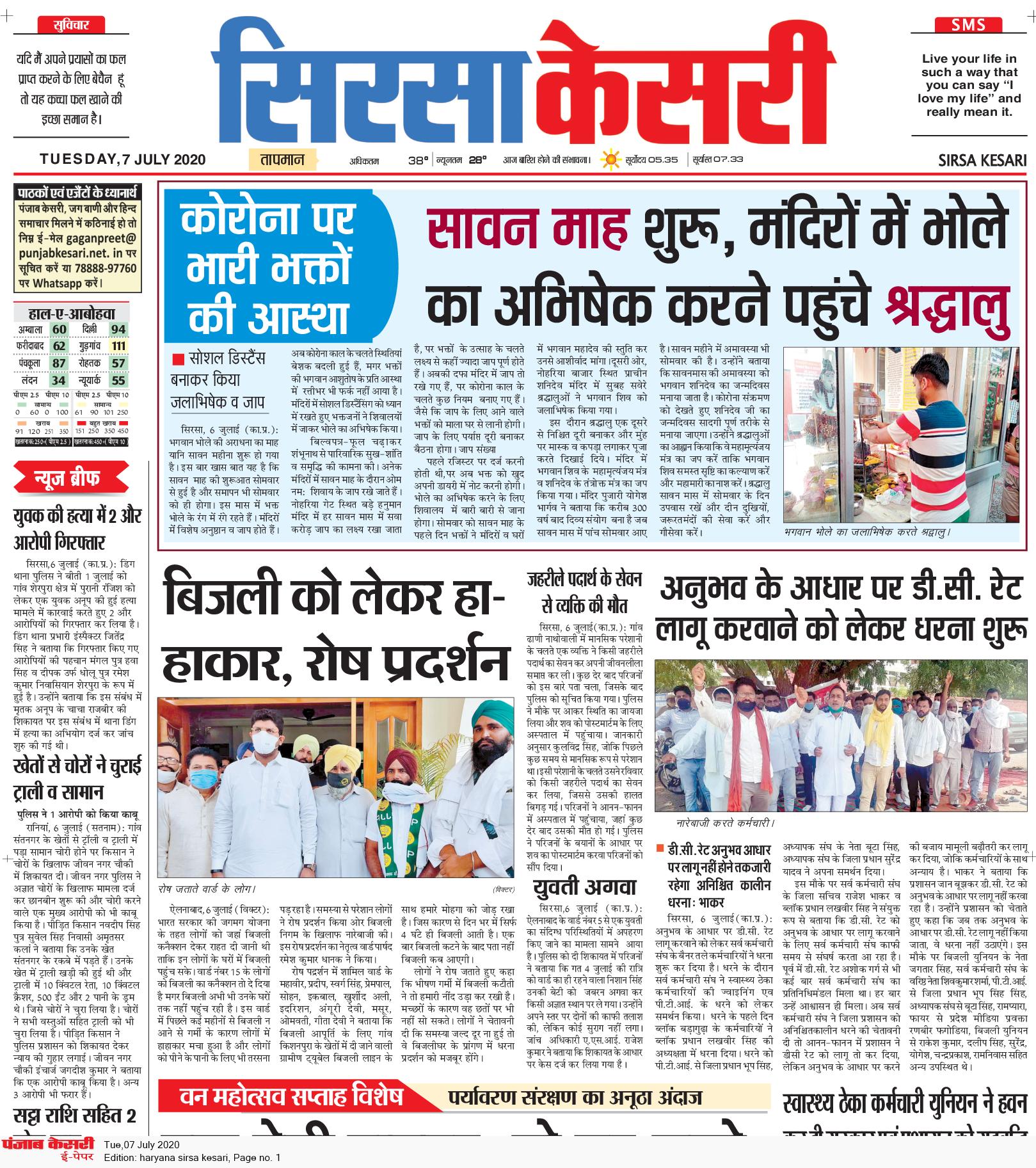 Haryana Sirsa Kesari 7/7/2020 12:00:00 AM