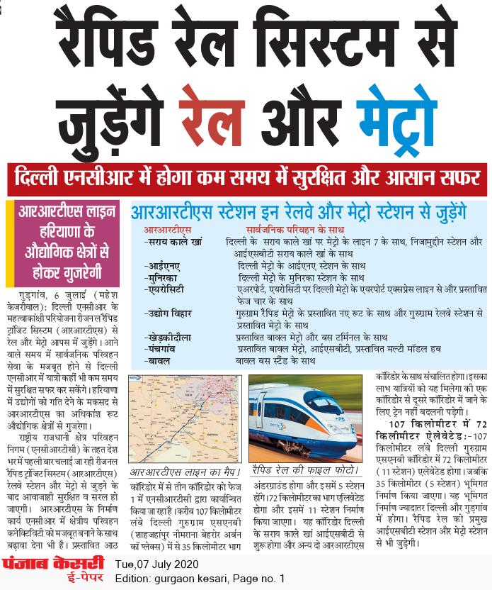 Gurgaon Kesari 7/7/2020 12:00:00 AM