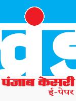 Uttarakhand Kesari 8/1/2020 12:00:00 AM