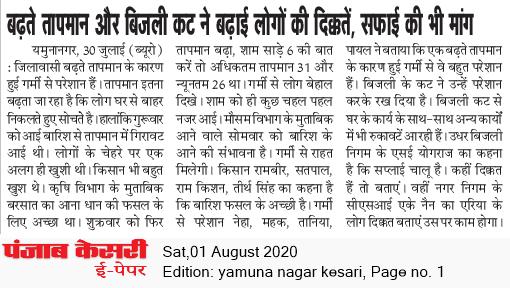 Yamuna Nagar Kesari 8/1/2020 12:00:00 AM