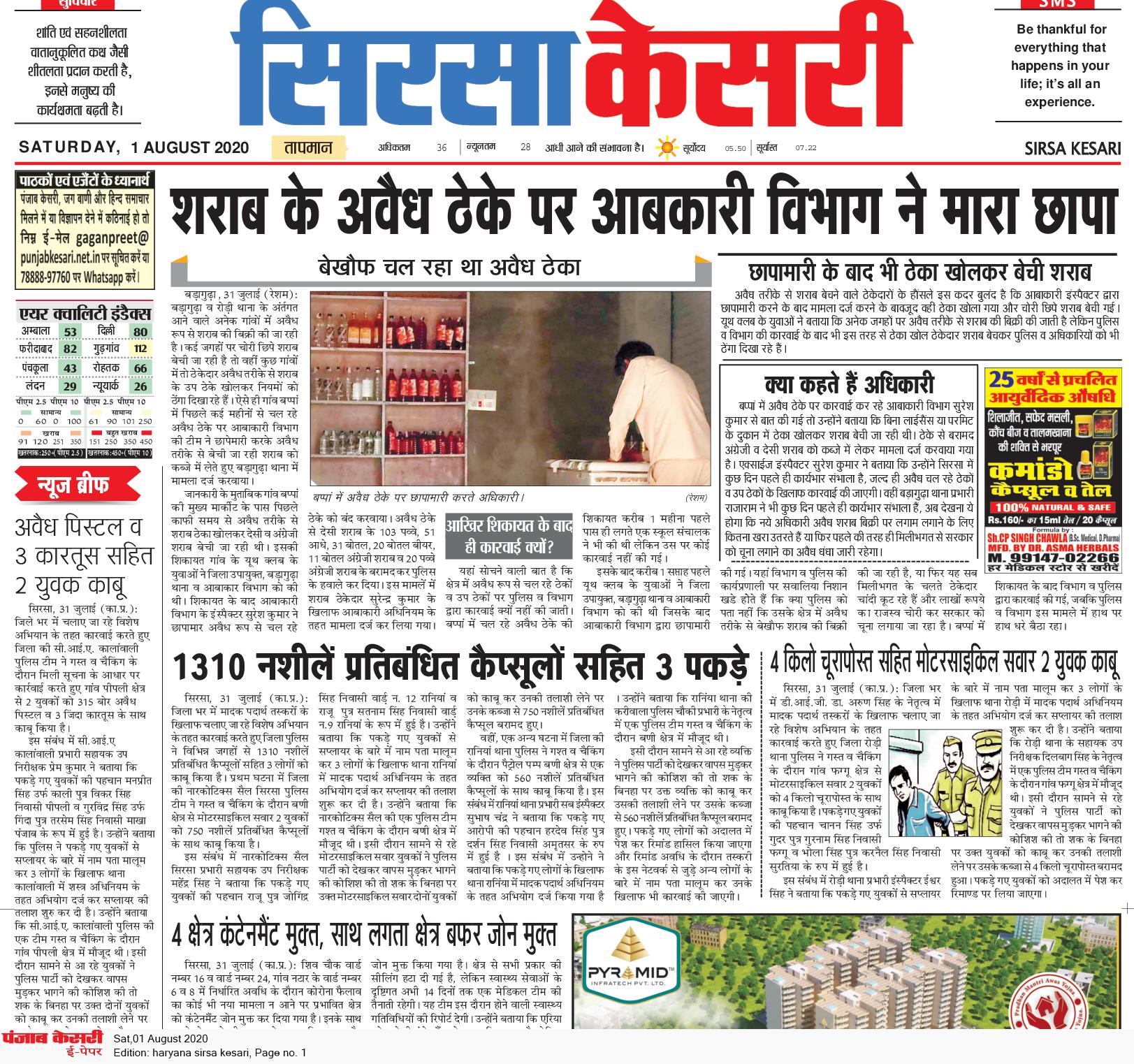 Haryana Sirsa Kesari 8/1/2020 12:00:00 AM